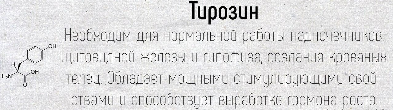 tirozin