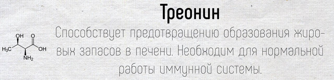 treonin
