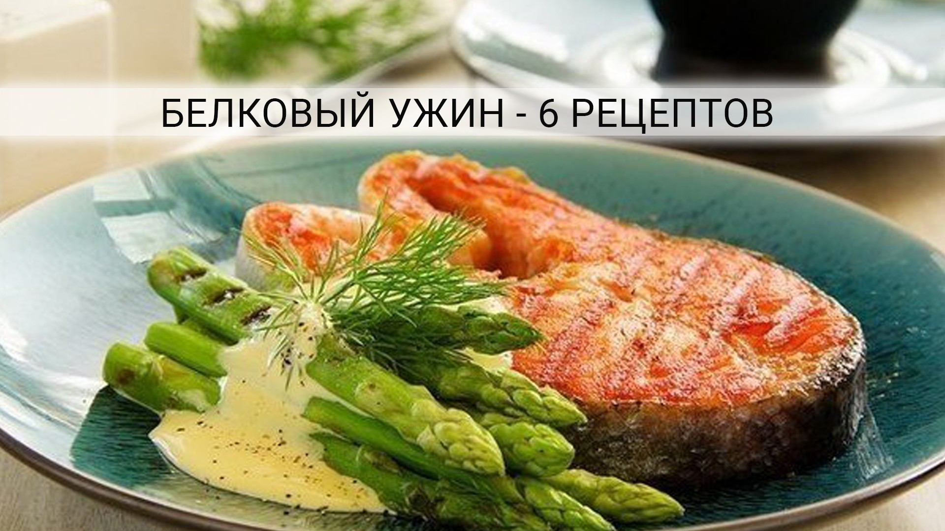 Рыба на пару рецепт