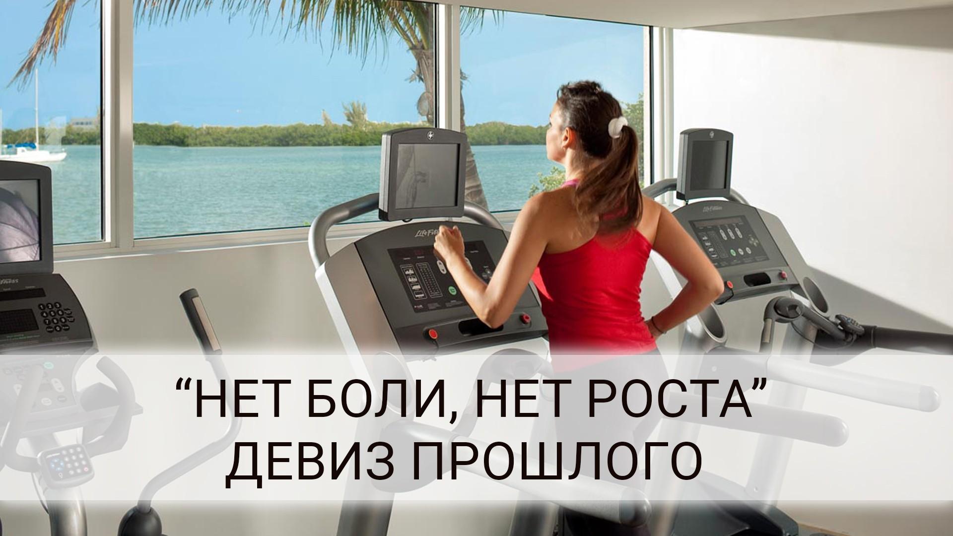 Фитнес инструкция