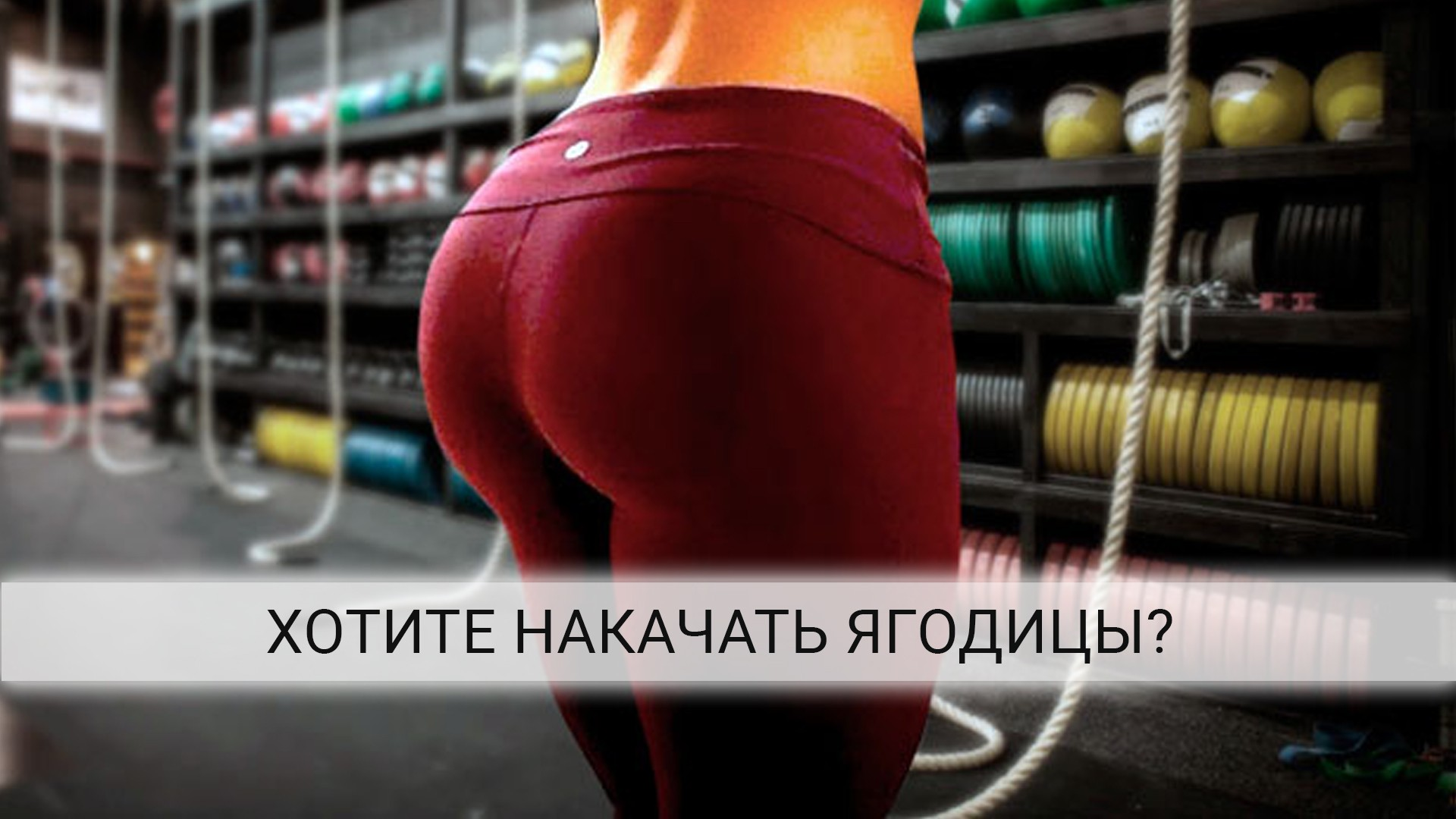 Упражнение для ягодиц