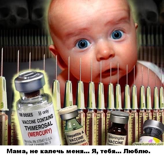 Вред прививок