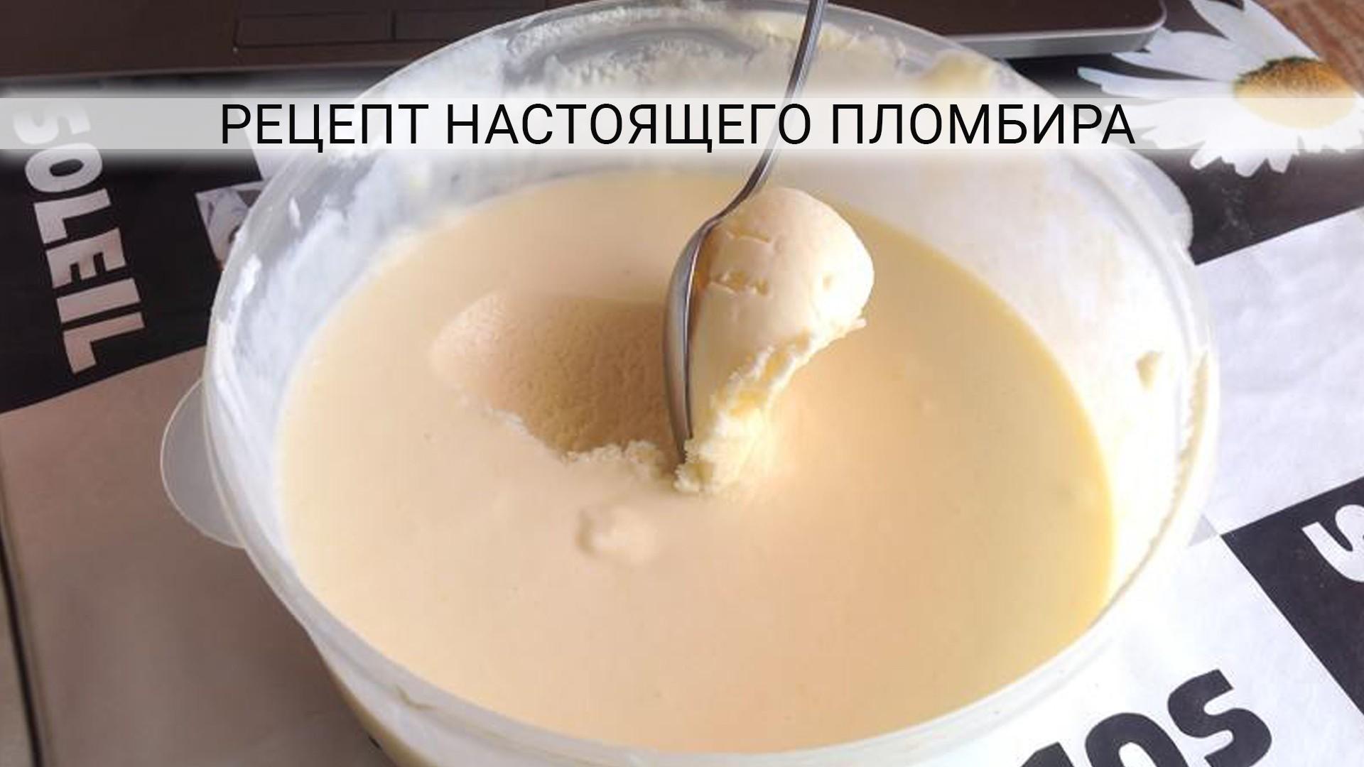 Приготовить мороженое