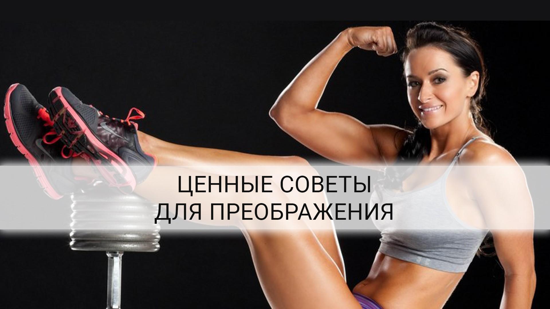 Рекомендации фитнес тренера