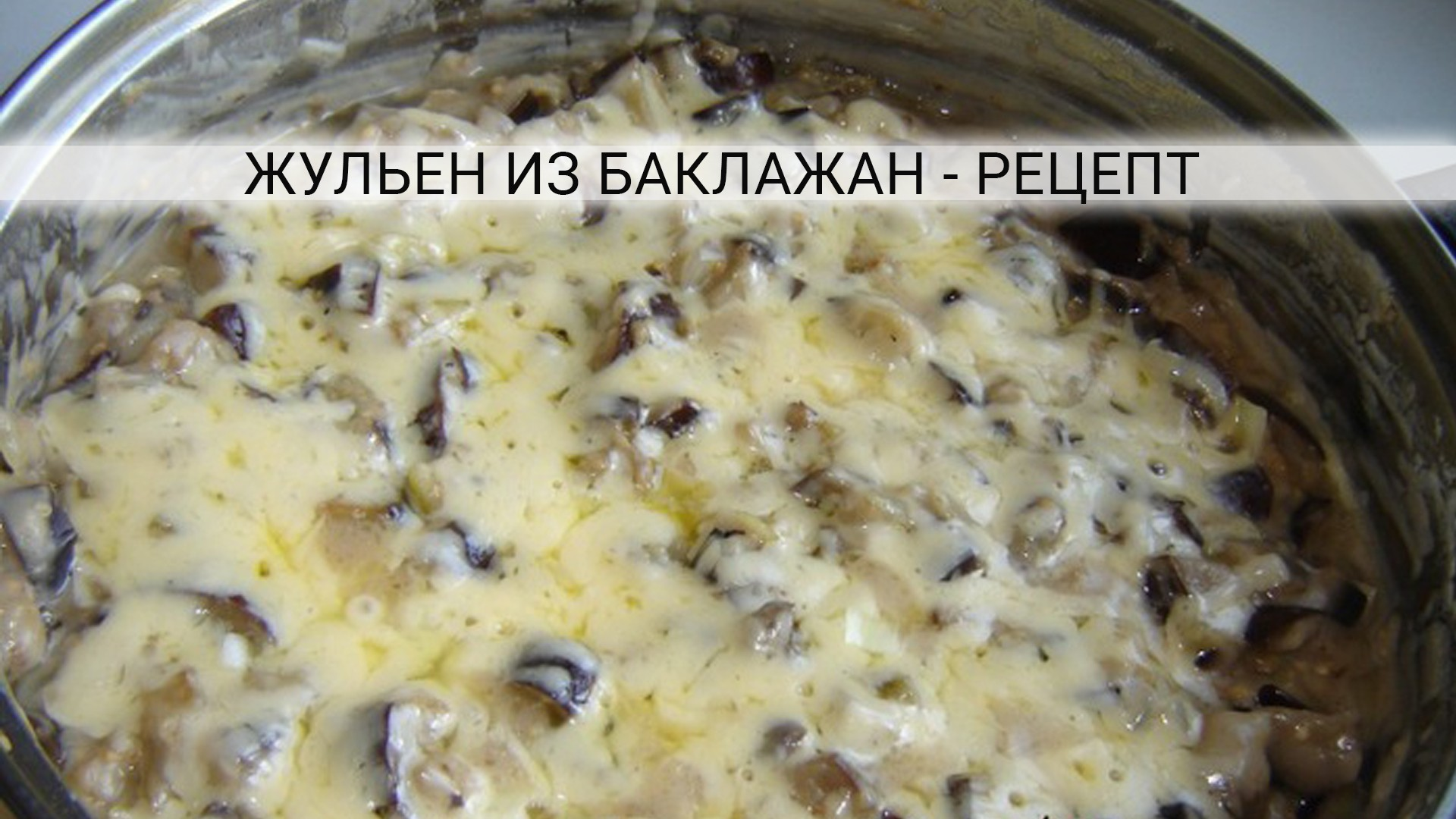 Рецепт из баклажан