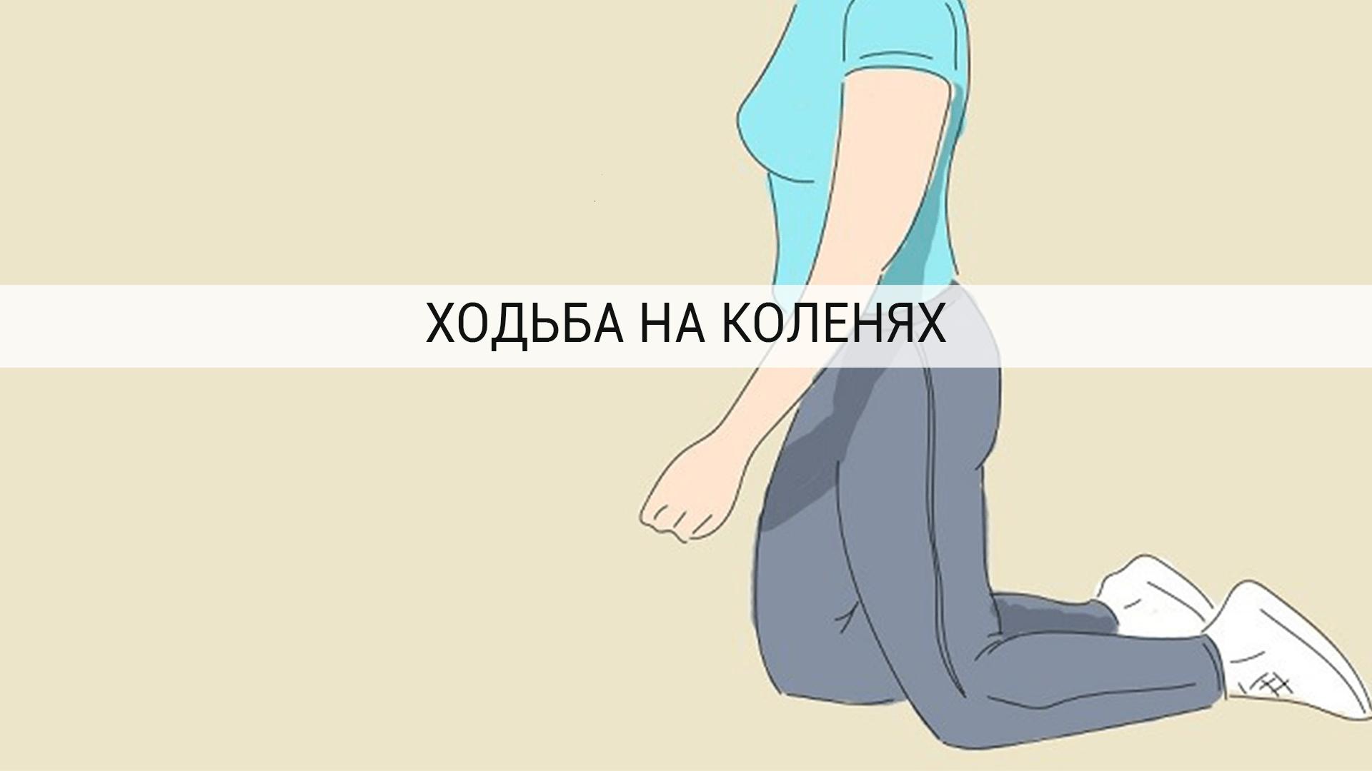 hodba-na-kolenyah