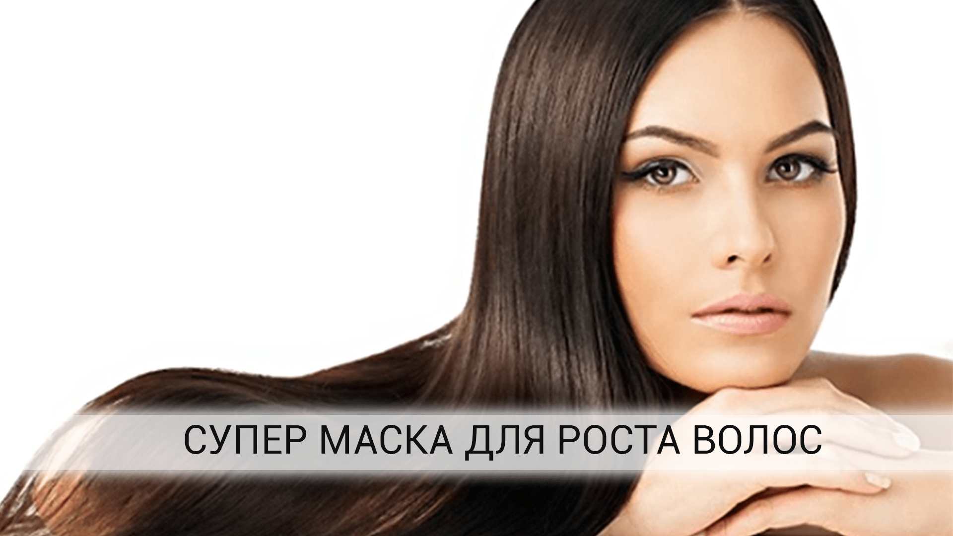 maska-dlya-rosta-volos-v-domashnih-usloviyah