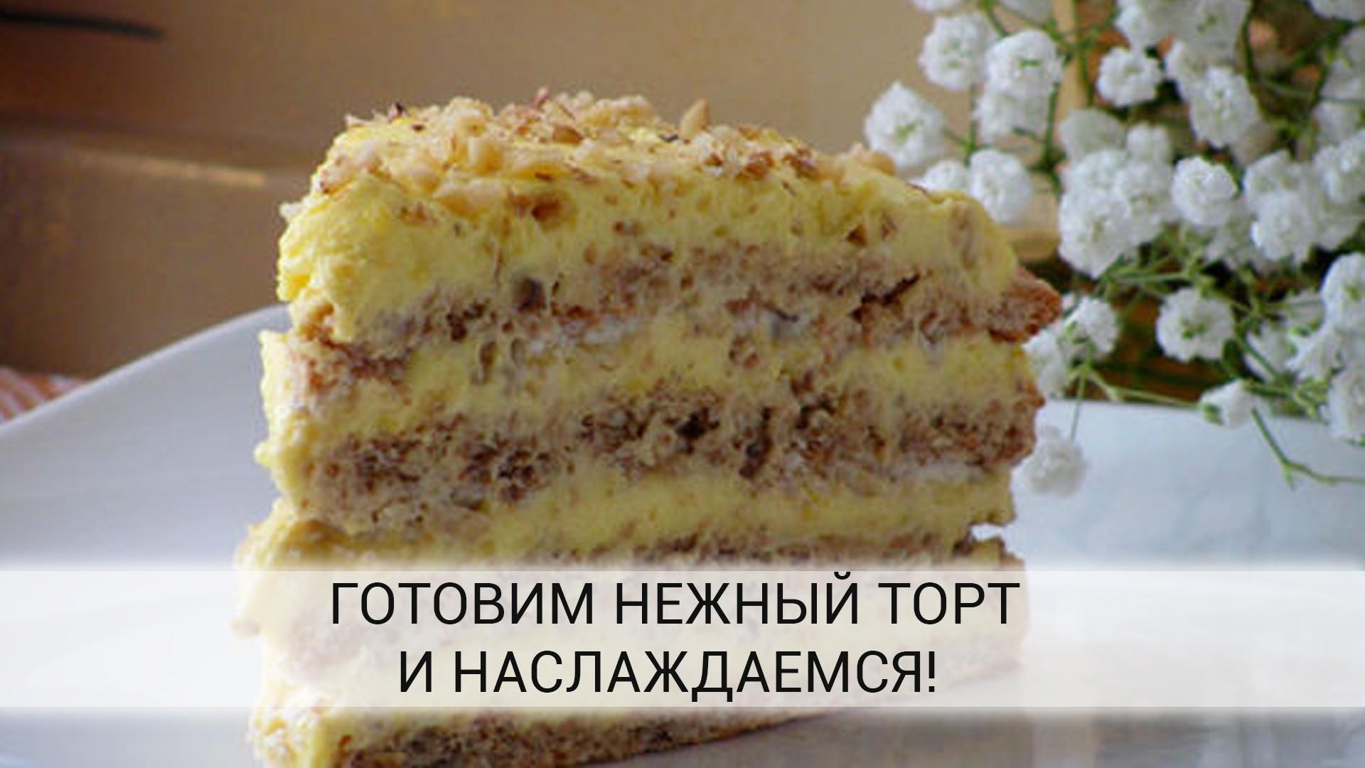 торт-египетский